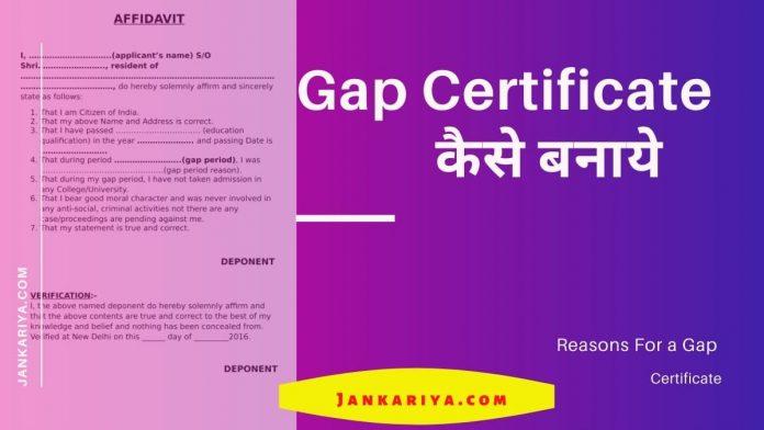 Gap Certificate In Hindi