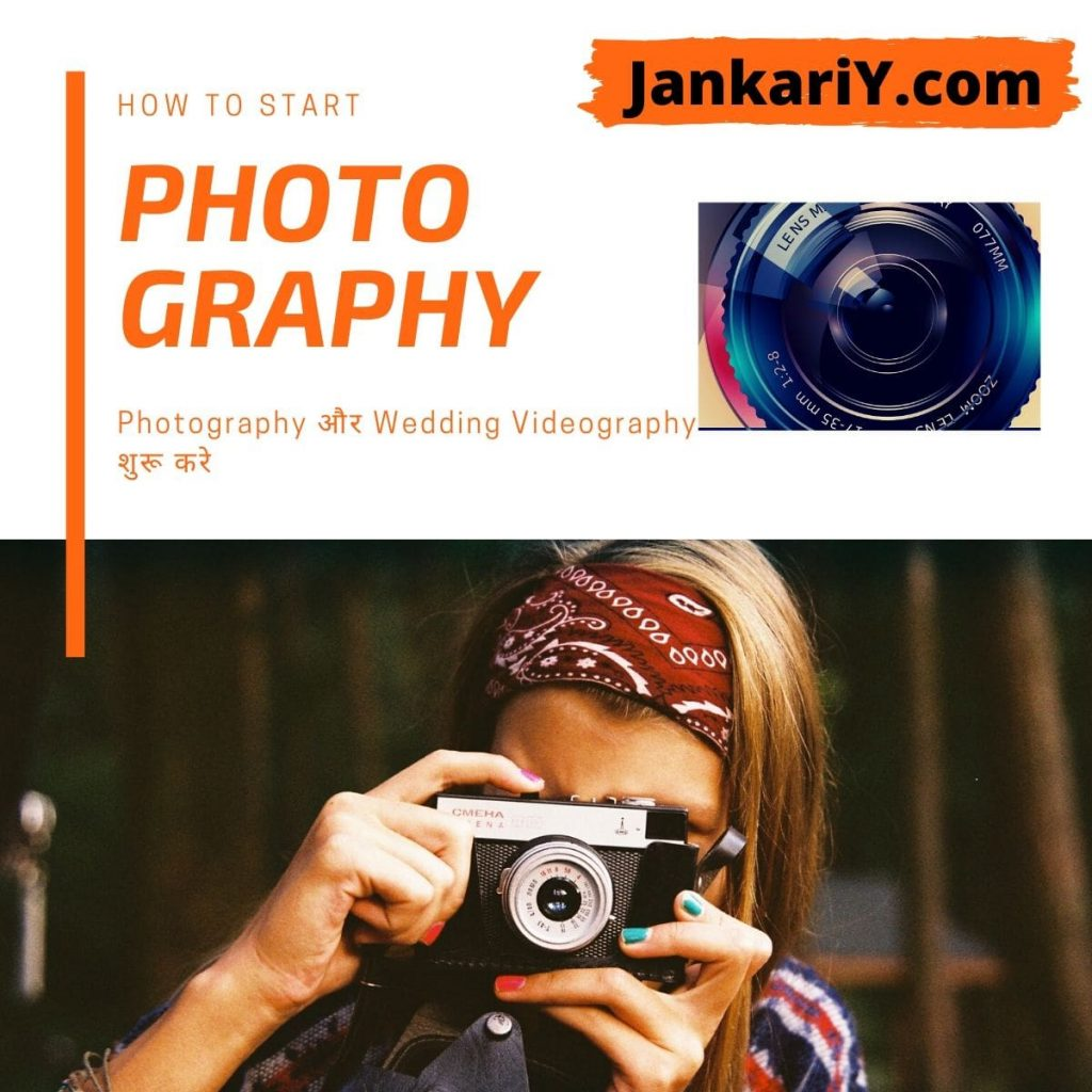 photography business in hindi
