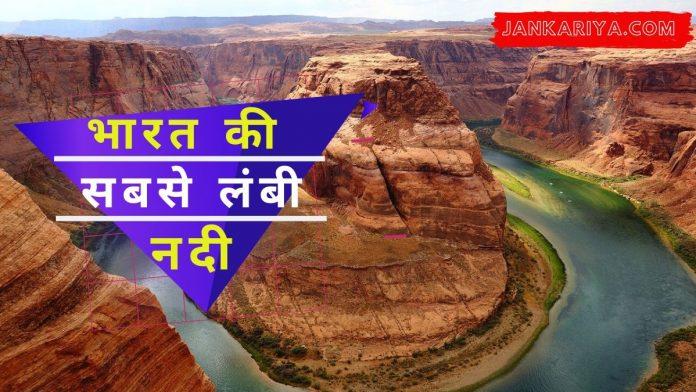 भारत की लंबी नदी