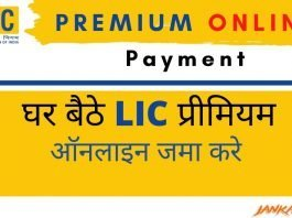LIC Premium Online