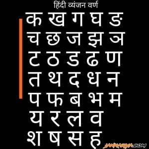 hindi consonant
