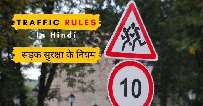 सड़क सुरक्षा के नियम