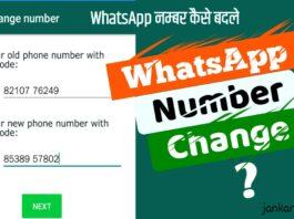 WhatsApp Number Kaise Change Kare