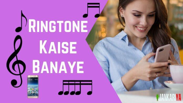 Gane ki Ringtone Kaise Banaye