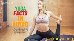 Yoga facts in Hindi