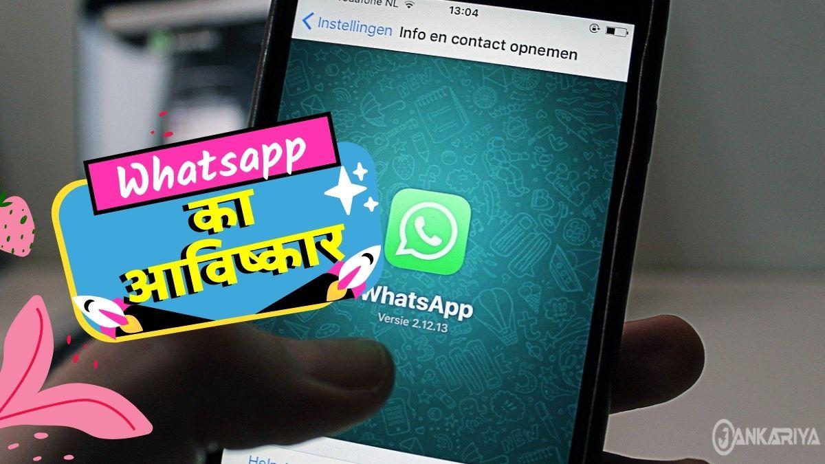 whatsapp ka avishkar kab hua